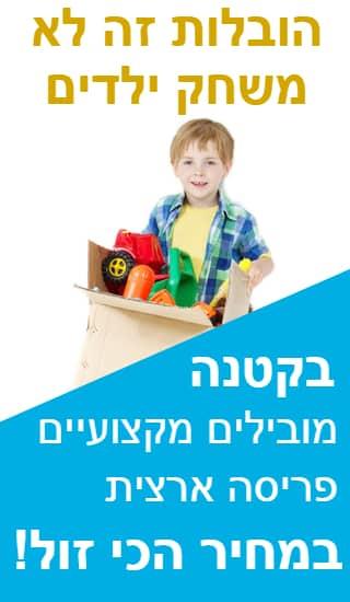 הובלות קטנות במחיר הכי זול בישראל